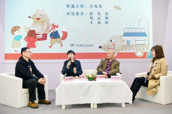 """在飞扬的幻想中追寻现实的脚步——皮朝晖""""面包狼的故事""""系列新书在京首发"""