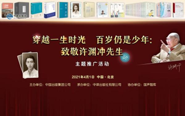 穿越一生时光 百岁仍是少年——致敬许渊冲先生主题推广活动在京举行