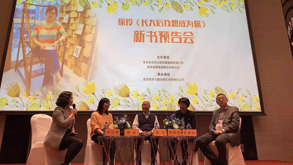 书写精神传承 献礼建党百年——《长大后我想成为你》新书预告会在京举行