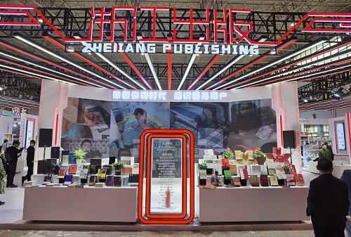 """奋进新征程,""""浙""""里有好书  ——浙版传媒参加2021北京图书订货会"""