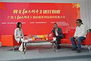 将《红色传奇》进行到底——广西《红色传奇》进校园系列活动经验推介会在京举行