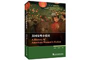 《美国女性小说史》:中国学者如何看待美国女性小说的演变