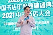 朱济顺:2021图书市场八大发展趋势|2021中国书店大会