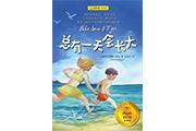 童书《总有一天会长大》解码成长关键词——上海译文出版社用一场复盘布局教育类阅读精品板块