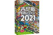 为广大读者献上人类挑战极限的盛宴——《吉尼斯世界纪录大全2021》新书发布会在京举行