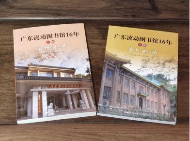 总结和梳理广东流动图书馆项目16年来建设成果——《广东流动图书馆16年》出版