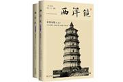 《西洋镜:中国宝塔I》:中国宝塔研究的开山之作