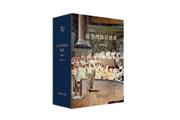 商务印书馆《法学的知识谱系》:十年磨一剑 法学原创大成之作