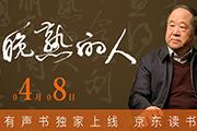 《晚熟的人》有声剧独家上线京东读书 王明军倾情演绎莫言笔下的高密故乡