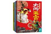 中国优秀传统文化普及性读物——《中国经典故事绘本》上市!