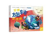 《不停旋转的地球》:《绘本中国》融媒体 纸质图书插上电子的翅膀