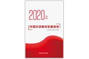 《2020年中国外语教材发展报告》最新发布,为外语教材的编写和出版提供借鉴