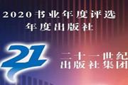 诚聘北京出版中心总经理|二十一世纪出版社等你来~