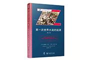 """反思""""一战""""起源,探寻和平未来 ——《第一次世界大战的起源》(第三版)新书对谈会在京举行"""