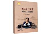 《中国情·中国节新编二胡曲集》:耳熟能详的名曲 浓浓的中国节中国情