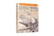 """""""生命的悸动丛书""""又出新书了!——侏罗纪、白垩纪,从化石复原宏伟多彩的远古世界"""