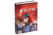《女兵安妮》:首部国际视角抗战题材儿童成长小说 献礼建党百年