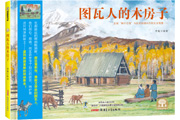 《图瓦人的木房子》:走进新疆美丽的喀纳斯 揭开图瓦村落的神秘面纱