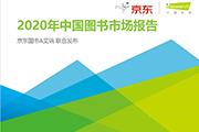 """《2020中国图书市场报告》:95后和""""小镇青年""""成购书新势力"""