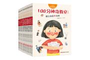 《上学了,学会管自己》:10个校园故事  让孩子从小养成自我管理好习惯