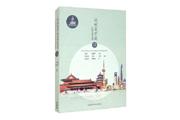 《这就是中国:中国日常文化》(中德对照):认识中国社会的窗口