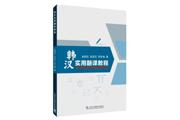 《韩汉实用翻译教程》:探索朝鲜语翻译教学的新思路、新模式、新方法