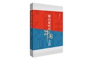 《解码新时代中国之治》:系统阐述中国治理的内在逻辑和成功奥秘  献礼建党百年