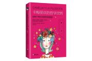 天天听好书:《卡梅里亚的哲学世界:写给青少年的36堂哲学启蒙课》