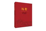 庆祝中国共产党百年华诞, 《历程:徐肖冰、侯波镜头下的峥嵘岁月》隆重首发