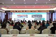 """童心向党,书香润心 ——广西开展2021年""""书香八桂 父母同行""""阅读主题活动"""
