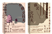 北杜夫:当代日本的托马斯·曼——日本芥川奖得主北杜夫自传性长篇小说《幽灵》《木精》出版