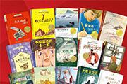 """童书界的""""奥斯卡""""纽伯瑞儿童文学金银奖套装上线京东图书"""