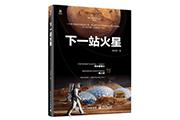 """原创科普类图书《下一站火星》荣获2020""""中国好书"""""""