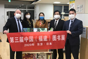 第三届中国(福建)图书展在日本成功举行