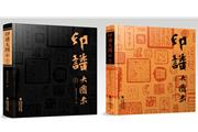 三千年篆刻精华,《印谱大图示》出版上市