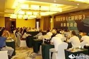 长篇报告文学《七副碗筷》作品出版座谈会成功举办