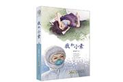 """安徽少年儿童出版社《我和小素》荣获2020年度""""中国好书"""""""