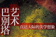 """诚品书店旗舰店上线京东 给你原汁原味的""""诚品""""体验"""