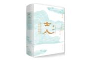 天天听好书:《另一种士人——金元时代的华北社会与科举制度》