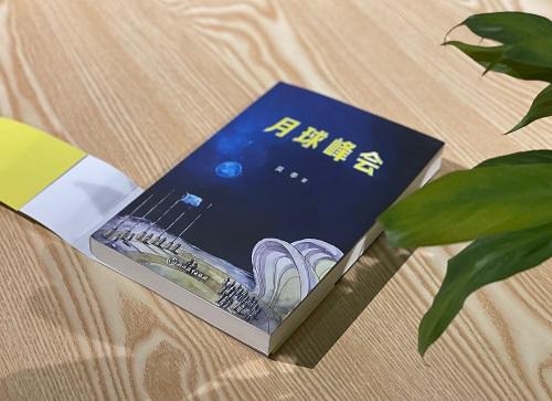 从旅店到峰会,一位首席科学家的小说创作之旅