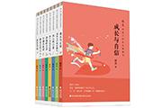 """紧扣孩子成长八大主题,助力孩子心灵成长之旅——""""林良给孩子的成长智慧书""""(全8册) 正式出版"""