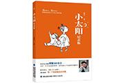 重印160多次,极具文学性的家庭育儿宝典——《小太阳(纪念版)》正式出版