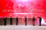 京东文娱与环球音乐达成战略合作 联手打造实体音乐一站式消费体验