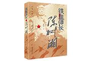 革命理想高于天,断肠明志筑忠魂——《铁血师长陈树湘》正式出版