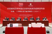 中国历史研究院系列成果发布会在京举行,《中国历史学前沿报告(2020)》重磅发布