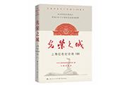 80后新生代党史人图文并茂讲述100个上海红色地标的故事