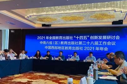 """创新融合,孕育未来——2021年教育出版社""""十四五""""创新发展研讨会、中南六省(区)教育出版社第二十八届工作会议、中国西部地区教育出版社2021年年会召开"""