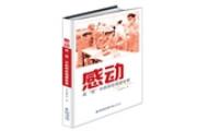 海峡出版发行集团多项产品亮相第十届中国数字出版博览会