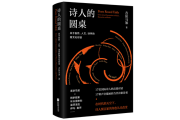 天天听好书:《诗人的圆桌:关于自然、人文、诗学的跨文化对话》