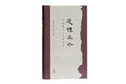《追怀生命:中国历史上的墓志铭》:探寻历史背景之下的个体生命历程